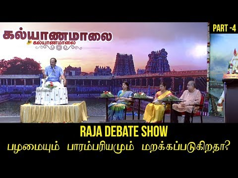 Kalyanamalai - Madurai Debate Show | Raja | பழமை மறக்கப்படுகிறதா ? | Full Episode 894 | SUN TV show