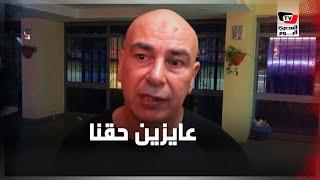 حسام حسن: النادي الأهلي نادينا.. وإبراهيم حسن: عاوزين حقنا