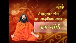 How to Prevent From Cough, Khansi, Balgam, Cold: Swami Ramdev | Health Tips