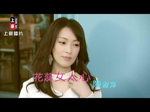 【首播】陳淑萍-花蕊女人心(官方完整版MV) HD