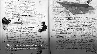 Непечатные поэмы Лермонтова