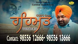 Rehmat  l Davinder Brar l New Punjabi Dharmik Song 2017 l Anand Music