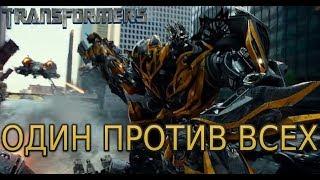 Трансформеры 4: Битва за Темную искру- СТИНГЕР ПРОТИВ БАМБЛБИ (СЕТЕВАЯ ИГРА)