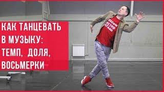 КАК ТАНЦЕВАТЬ ПОД ЭЛЕКТРОННУЮ МУЗЫКУ | illusion dance танец обучение