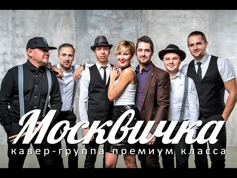 Москвичка - кавер-группа премиум класса на новый год, корпоратив, свадбу. Видео 2016!