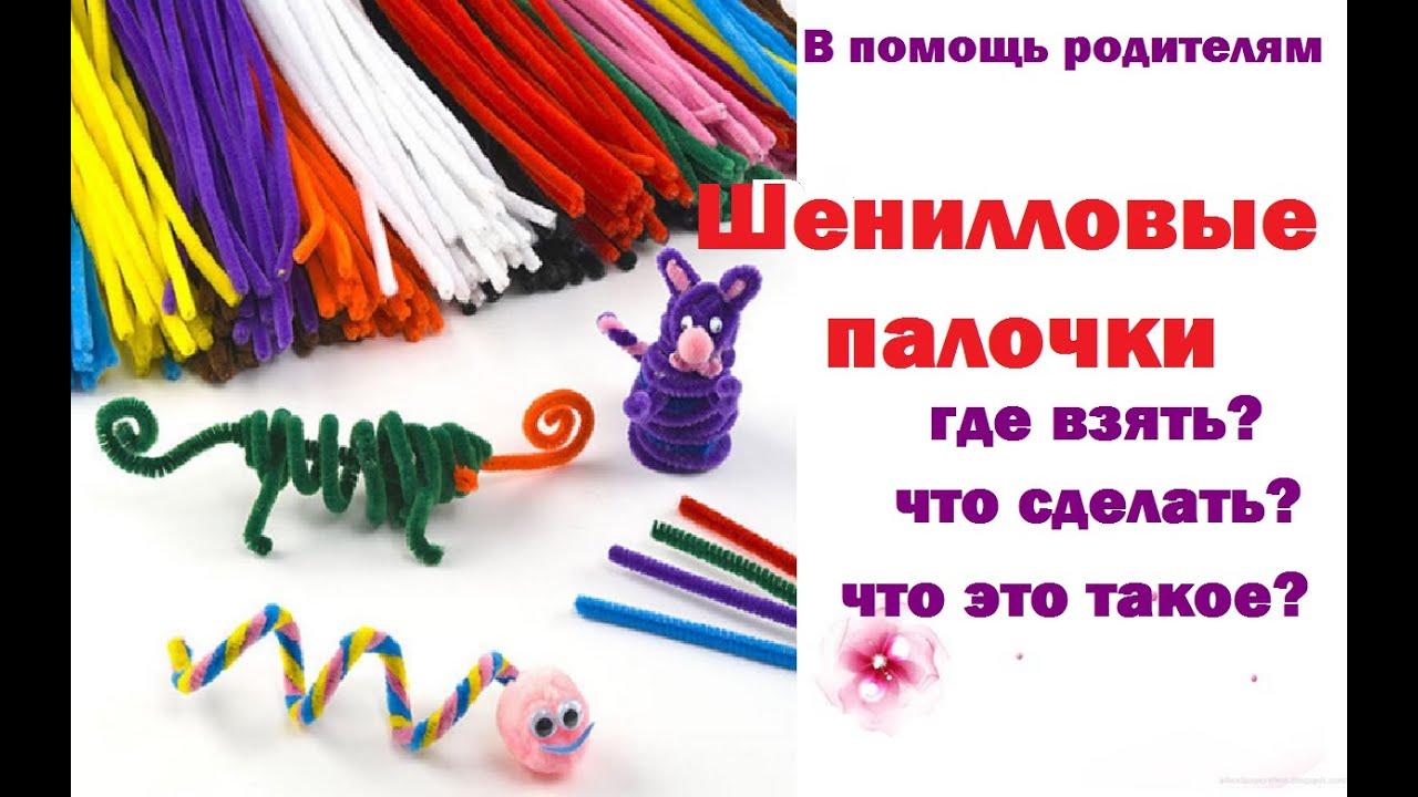 Шенилловые-синельные палочки, развивающие игрушки для детей и .