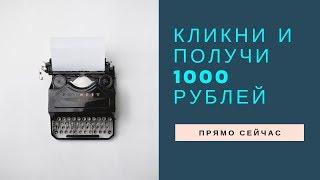 Как заработать без вложений в интернете. Розыгрыш 1000 рублей. Деньги из воздуха