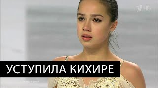 Загитова проиграла короткую программу Кихире в финале гран при 2018 в Ванкувере