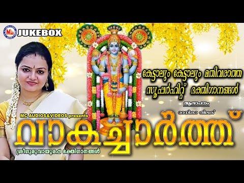 ഹൈന്ദവജനത കേൾക്കാൻ കൊതിക്കുന്ന ഭക്തിഗാനങ്ങൾ | VAKACHARTH | Radhika Thilak |Sree Krishna Songs