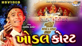 Khodal Korat Kaydo... New Bhakti Song ASHOK THAKOR full HD Video in 2018 [NEHAL STUDIO]