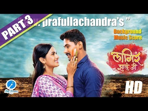 Lagira Zala ji Background Music Instrumental Ringtone Part 3 | A.V. Prafullachandra