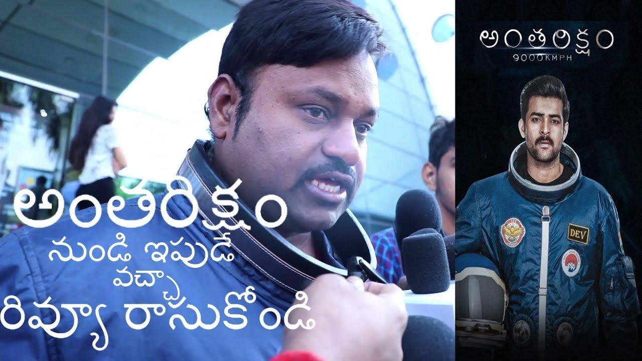అంతరిక్షం నుండి ఇపుడే వచ్చా రివ్యూ రాసుకోండి || Public Talk || Rostro Entertainments