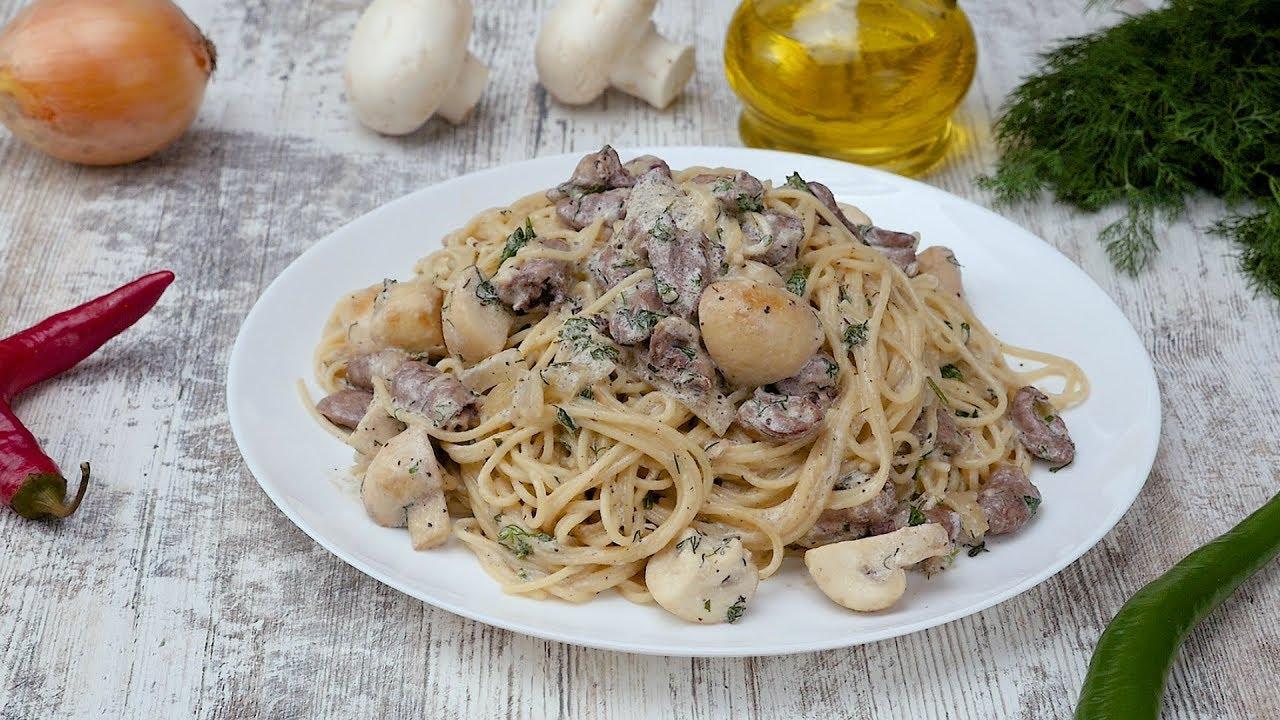 Как приготовить пасту с куриными сердечками - Рецепты от Со Вкусом