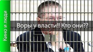 Министр - вор!! Громкие коррупционные скандалы в РФ!! 🔴