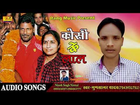 Kosi Ke Lal || पप्पु यादव एवं रंजिता रंजन सांसद के लिए सम्मानित गाना || Gunsagar Yadav