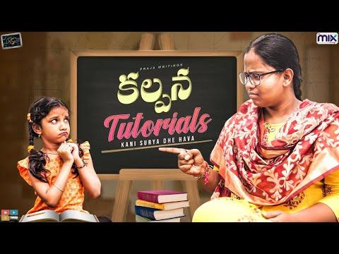 Kalpana Tutorials || Suryakantham || The Mix By Wirally || Tamada Media