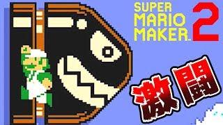 【実況】 みんなで作って激闘!マリオメーカー2大戦 【Part16】