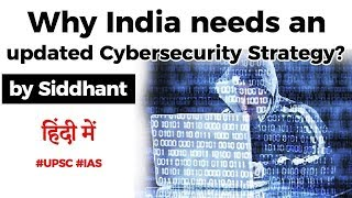 Cyber Security in India - Why India needs an updated cyber security strategy? Current Affairs 2020