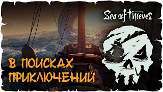 Sea of Thieves Все в тропики Во славу Кракена