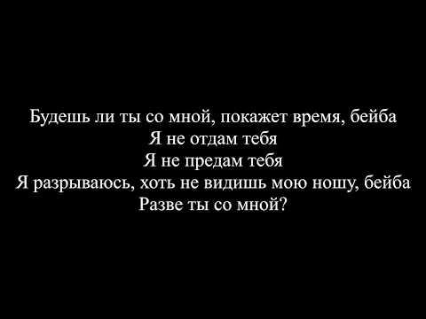 Rauf & Faik - Моя (Текст песни / слова / Lyrics)