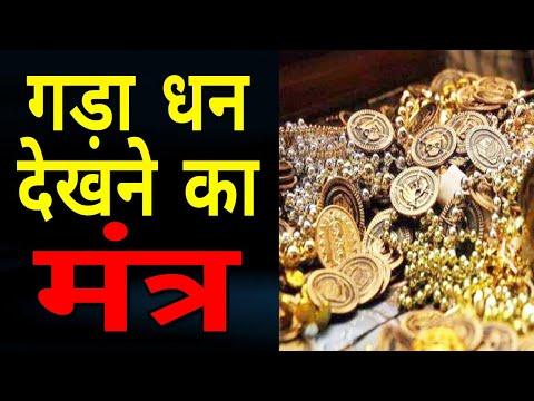 ऐसे खोजें गड़ा हुआ खजाना बड़ी आसानी से, gada hua khajana ...