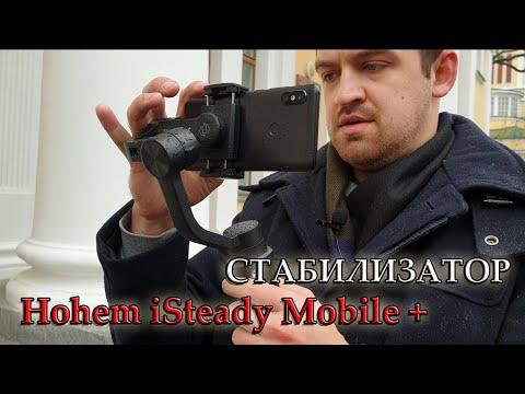 КАК СДЕЛАТЬ ВИДЕО ЛУЧШЕ.Стабилизатор Hohem ISteady Mobile Plus.