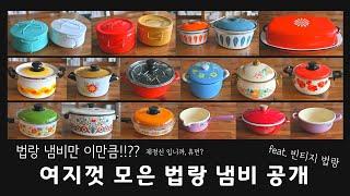 여지껏 모은 법랑 냄비 공개 - feat. 빈티지 법랑…