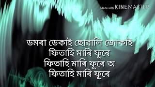 Assamese bihu original karaoke Baati bharai chira khabi with lyrics