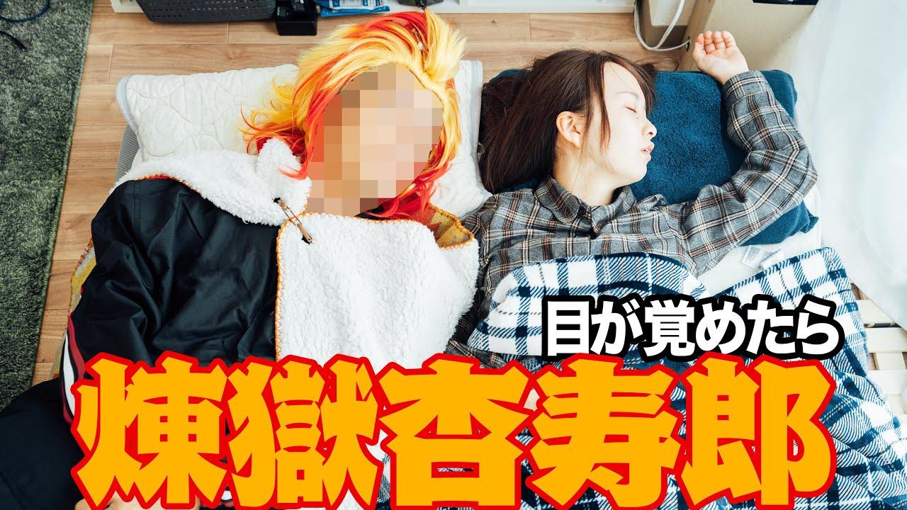 【ドッキリ】最愛の推しが隣で寝ていたらどうする!?【鬼滅の刃】