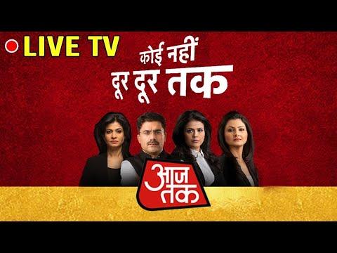 AajTak Live TV | Rafale Fighter Jets | Ram Mandir | Rajasthan | Corona | Breaking News | आज तक लाइव