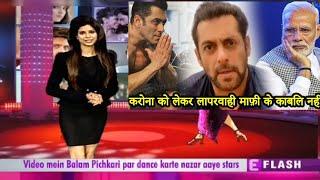 Salman Khan Lockdown!