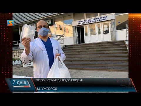 Готовність медиків до епідемії
