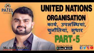 UNITED NATIONS : कार्य, उपलब्धियां, चुनौतियां, सुधार   By Anil Dixit Sir Patel Tutorials