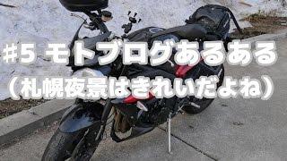 【Motovlog】♯5 モトブログあるある(旭山記念公園の札幌夜景)