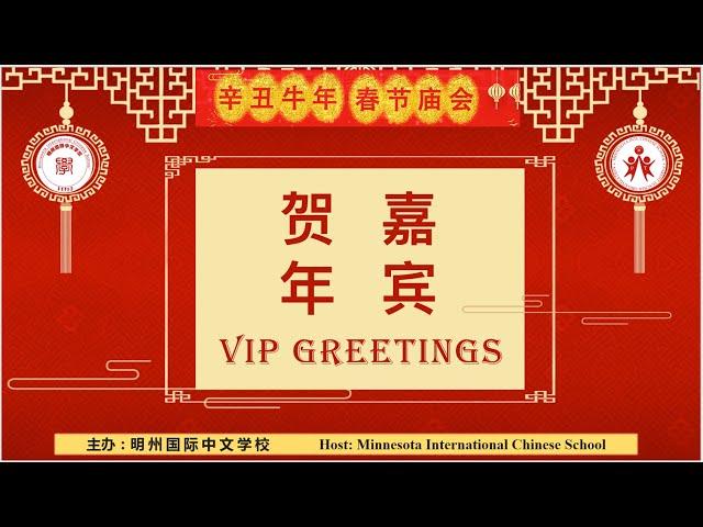 MICS 2021 Chinese New Year Prelude & VIP Greetings