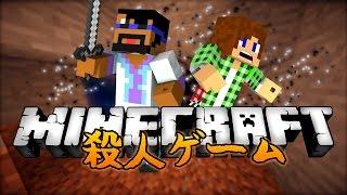 【マインクラフト】殺人ゲーム (Murder) 第2回 thumbnail