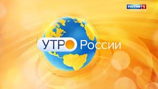 «Утро России» (05.03.21) И. Ворона. Кошки