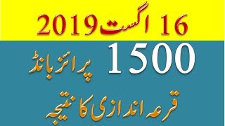 1500 Prize Bond Draw Result 16th August 2019