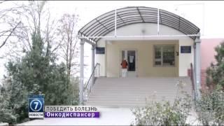 В Одессе в течение октября можно бесплатно пройти УЗИ молочной железы(, 2014-10-07T18:02:37.000Z)