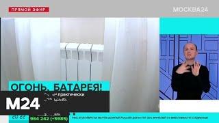 Отопление включено почти во всех жилых домах Москвы - Москва 24
