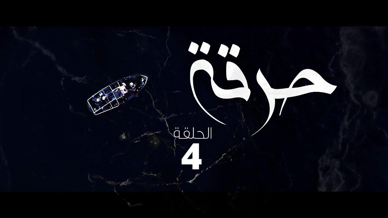 Download Harga - Episode 04 | Disponible sur Artify.tn | Harka - حرقة HD | مسلسل حرقة - الحلقة 4 |