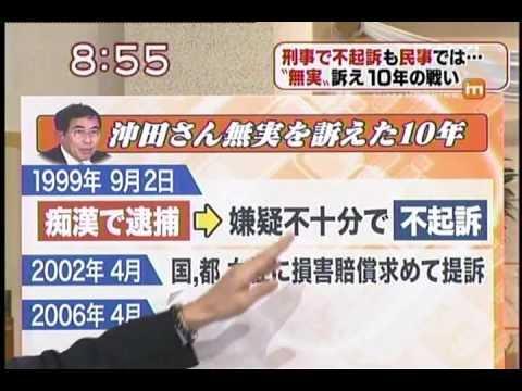 【痴漢冤罪】でっちあげ女に天罰を(沖田国賠訴訟)2/2