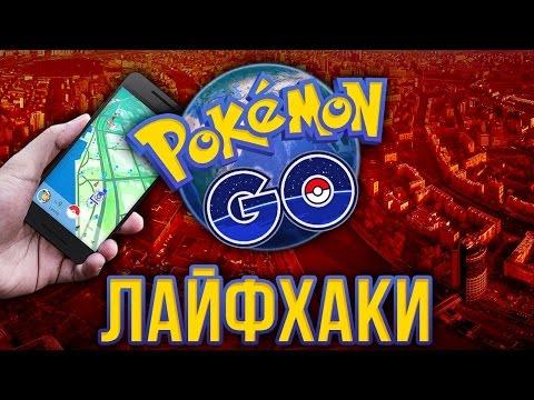 Лайфхаки Pokémon Go. Как начать без ошибок?