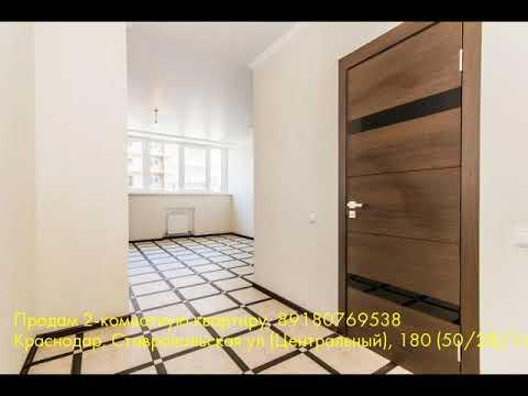 Продам 2-комнатную квартиру, Краснодар, Ставропольская ул (Центральный)
