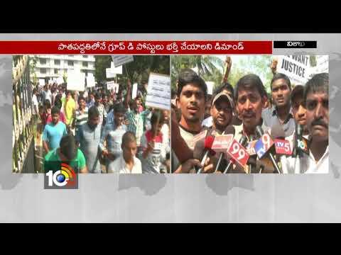 Andhra University Students Demands Old Exam System for Group D Posts | Vizag |  10TV