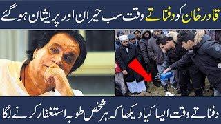 Kadir Khan True Story | Kadir Khan Comedy | Urdu | Hindi | Shan Ali Tv