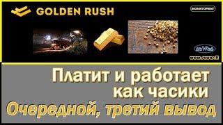 Golden Rush - Платит и работает как часики. Очередной, третий вывод, 9 Мая 2019