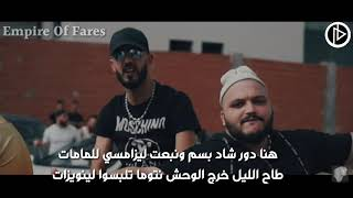 ZAKO Feat. TRAP KING - Testostérone •Lyrics •Les Paroles •الكلمات
