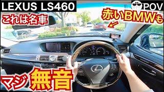 【日本史上最高のラグジュアリーカー擬似体験】レクサスLS目線動画。静粛性がヤバすぎる。【POV一人称動画】LEXUS LS POV  Driving in Japan