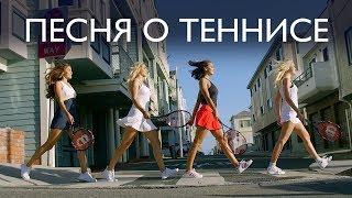 Песня о теннисе